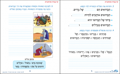 עמודים-6-5---דפים-מהחוברת