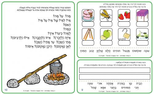 עמודים-10-9---דפי-העשרה-מתוך-מרכז-הלמידה