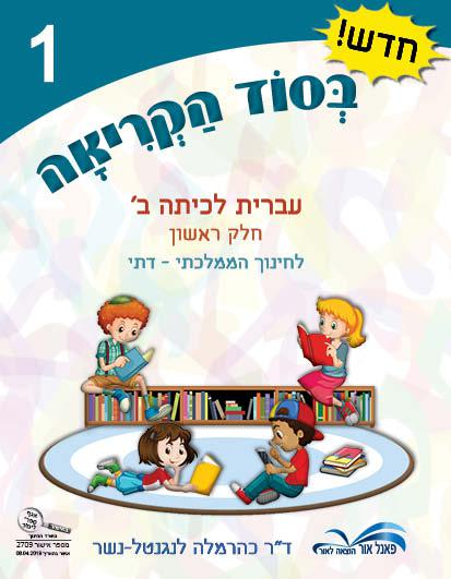 בסוד-הקריאה---מקראה-לכיתה-ב---חוברת-1-לחינוך-הממלכתי-דתי