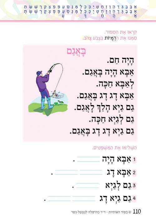 עמוד-110