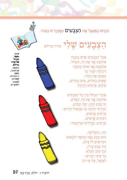 עמוד-89