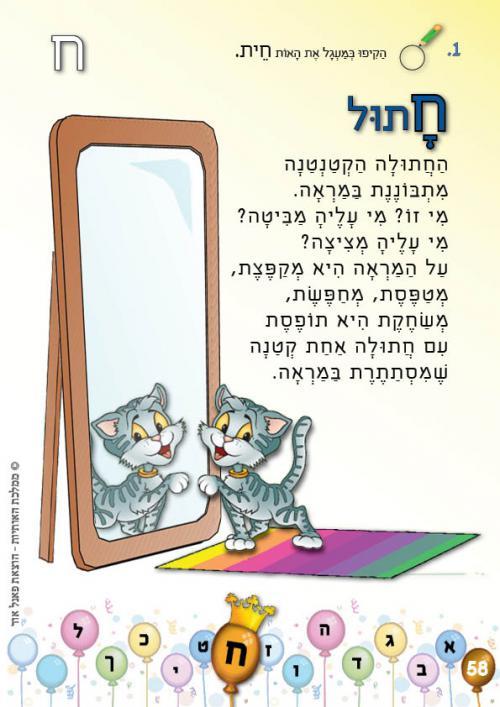 עמוד-58