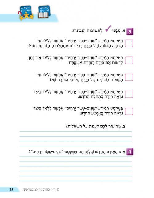 עמוד-25
