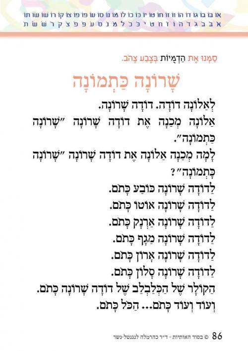 עמוד-86