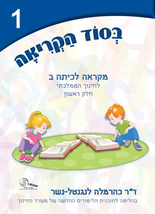 בסוד-הקריאה---מקראה-לכיתה-ב---חוברת-1-לחינוך-הממלכתי