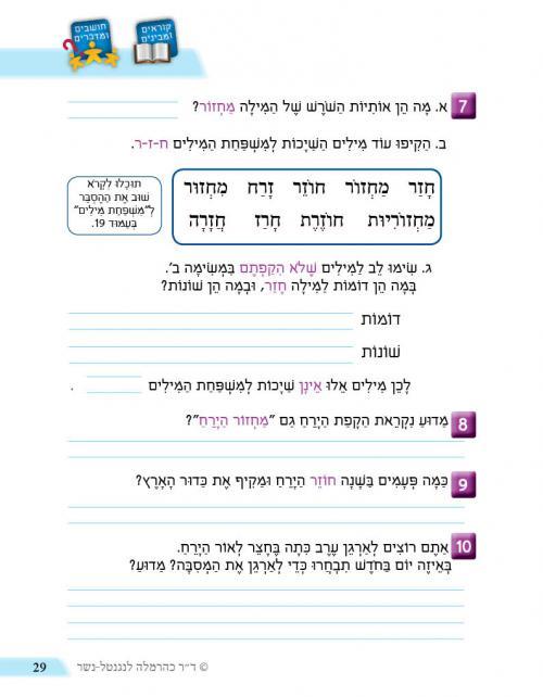 עמוד-29