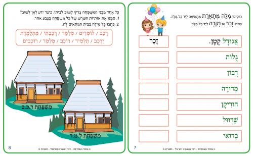 עמודים-8-7---דפי-העשרה-מתוך-מרכז-הלמידה