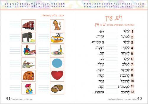 עמודים-מתוך-החוברת