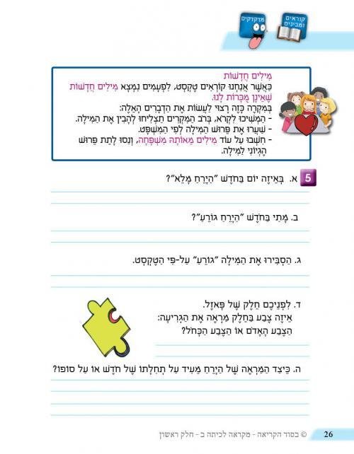 עמוד-26