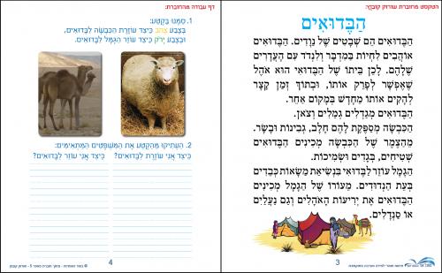 עמודים-4-3---דפים-מהחוברת