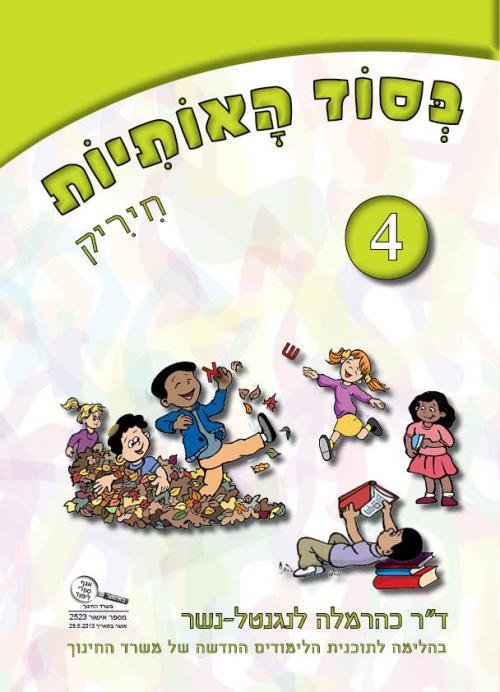 חוברת-מספר-4