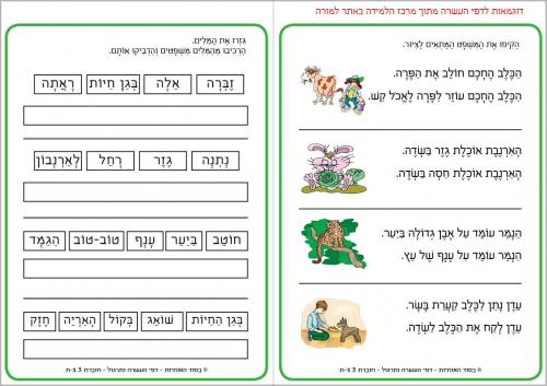 דפי-העשרה-מתוך-מרכז-הלמידה-באתר-למורה