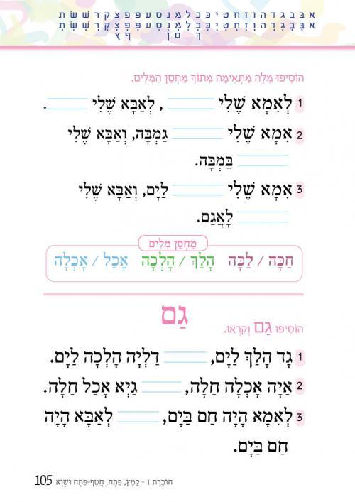 עמוד-105