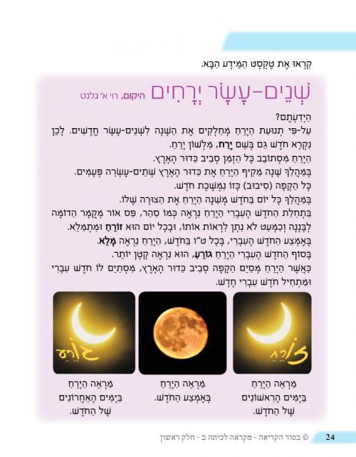 עמוד-24