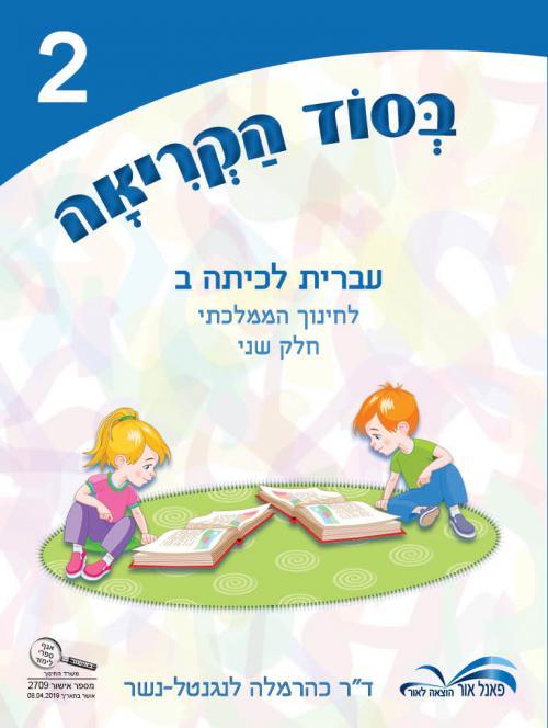 בסוד-הקריאה---מקראה-לכיתה-ב---חוברת-2-לחינוך-הממלכתי