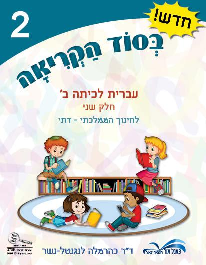 בסוד-הקריאה---מקראה-לכיתה-ב---חוברת-2-לחינוך-הממלכתי-דתי