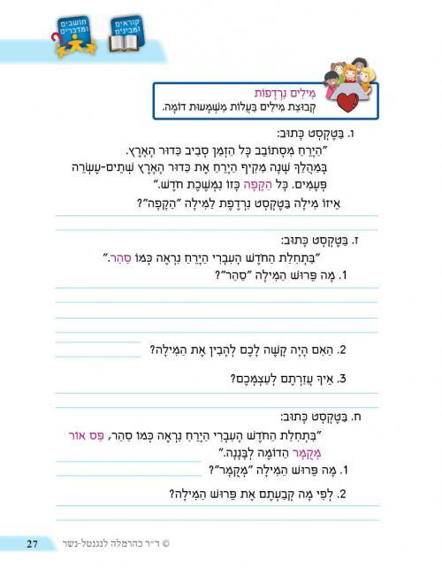 עמוד-27